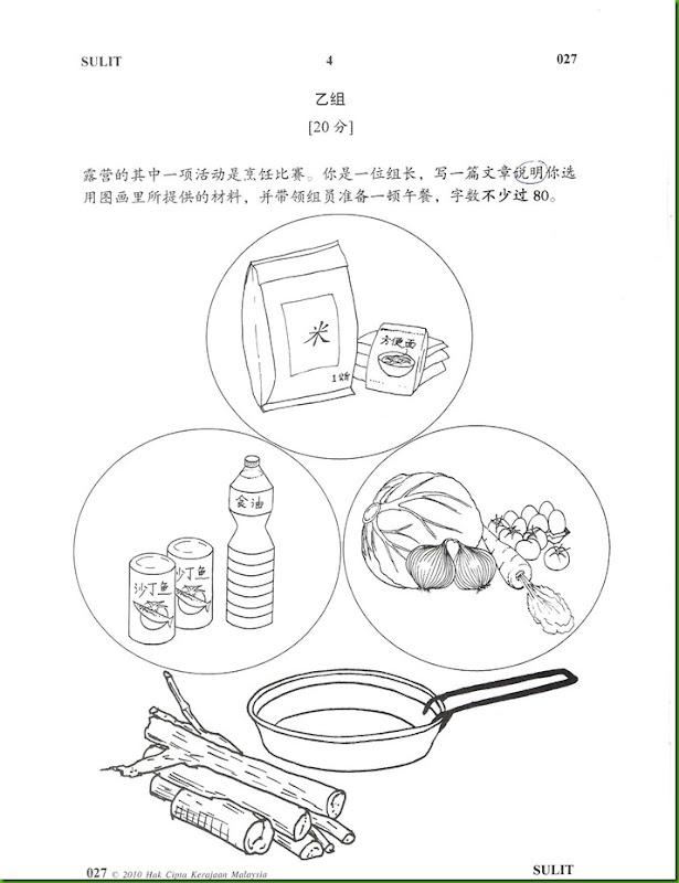 chinese essay upsr